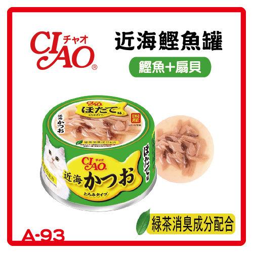 【日本直送】CIAO 近海鰹魚罐-鰹魚+扇貝 CI-A-93 -80g-53元>可超取 【添加北海道扇貝高湯】 (C002F93)
