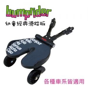 瑞典【Bumprider】幼童經典踏滑板