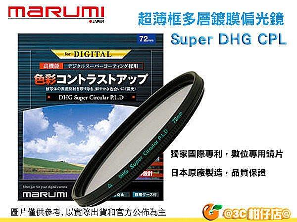送濾鏡袋 Marumi DHG super CPL 40.5mm 40.5 CPL 多層鍍膜 環型 偏光鏡 超薄框 彩宣公司貨