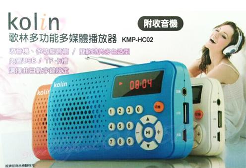 【kolin歌林】多功能多媒體播放器 KMP-HC02《刷卡分期+免運》