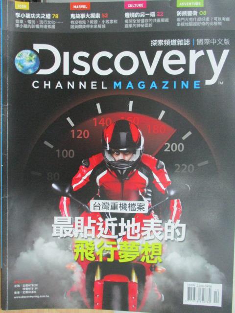 【書寶二手書T1/雜誌期刊_ZIJ】Discovery探索頻道雜誌_第9期_台灣重機檔案等