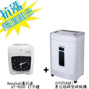 【贈UT-9000 打卡鐘】東元 TECO XYFOS 9681 短碎型碎紙機 *加贈 【Needtek 優利達UT-9000打卡鐘】