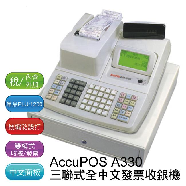 【免運】ACCUPOS A-330 三聯式發票收銀機 - 不含錢櫃(送一盒結帳紙)