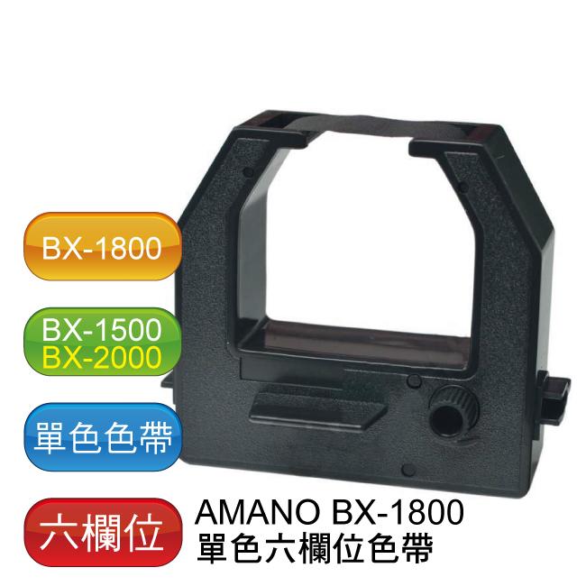 AMANO BX-1500 BX-1800 BX-1900 BX-2000單色六欄位色帶