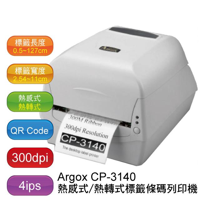 【免運】Argox CP-3140 熱感式&熱轉式 列印機/條碼機/印表機