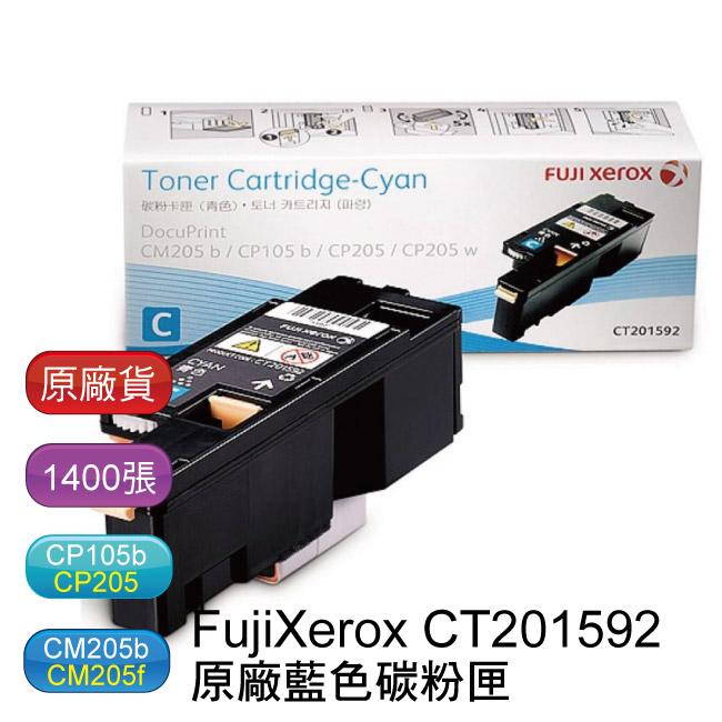 富士全錄 FujiXerox CT201592 原廠藍色碳粉匣 (CP105b / CP205 / CM205b / CM205f)