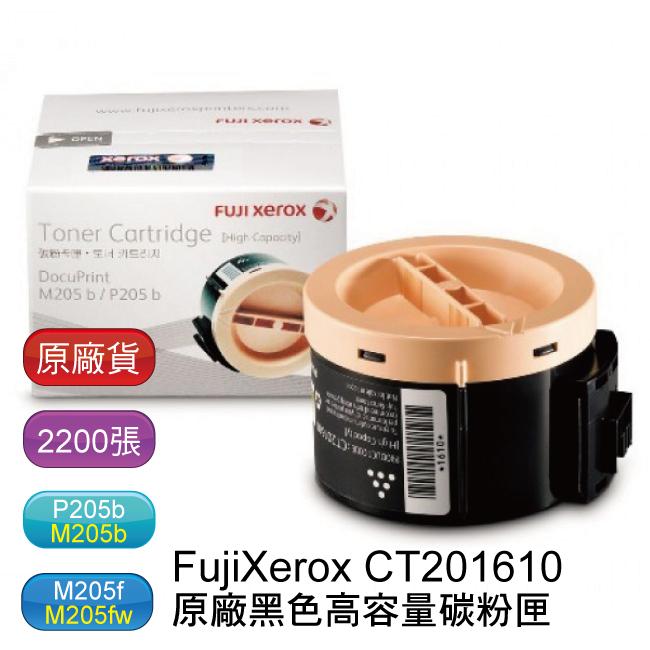 【原廠*免運】FujiXerox CT201610 原廠黑色高容量碳粉匣(適用 P205 b / M205 b / M205 f / M205 fw / P215 b / M215 b / M215 fw)