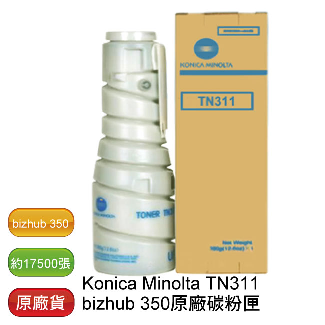 Konica Minolta TN-311 原廠影印機碳粉 - 適用bizhub 350