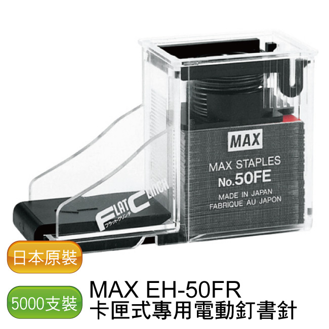 【免運】MAX EH-50FR 專用釘書針 - 2盒/10000支
