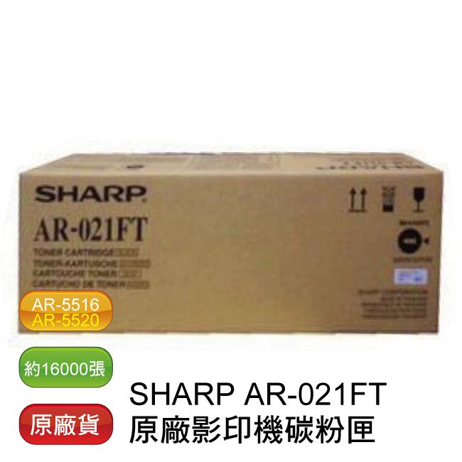 【免運】SHARP 夏普 AR-021FT 影印機原廠碳粉