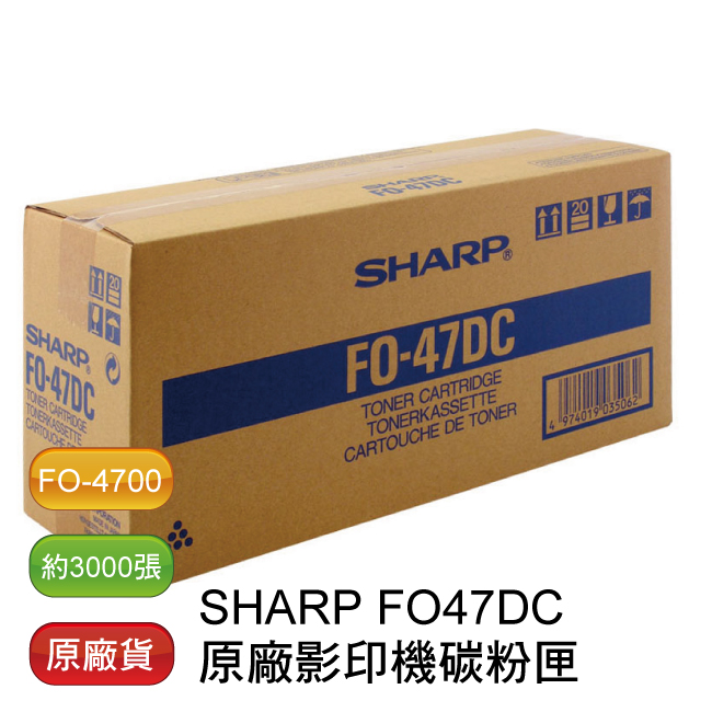 SHARP 夏普 FO47DC 原廠影印機碳粉
