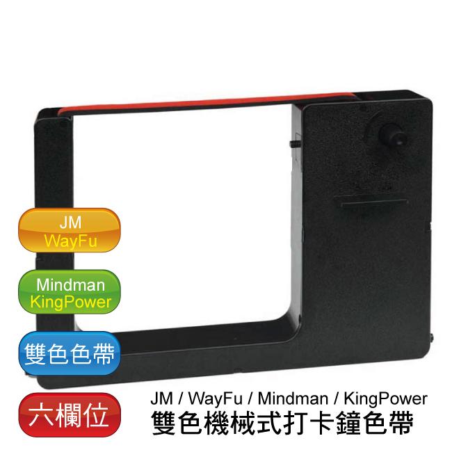 MINDMAN / JM / KING POWER / 機械式打卡鐘色帶 - 雙色