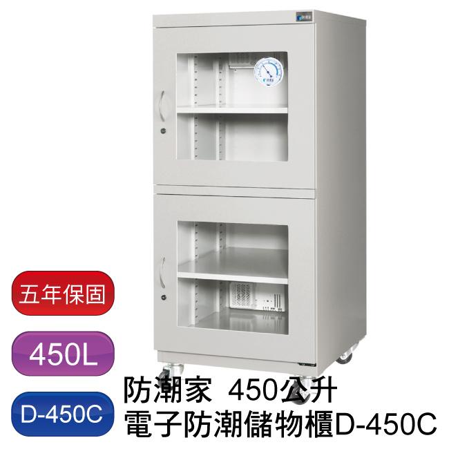 【免運】防潮家生活系列450L電子防潮箱 - D-450C