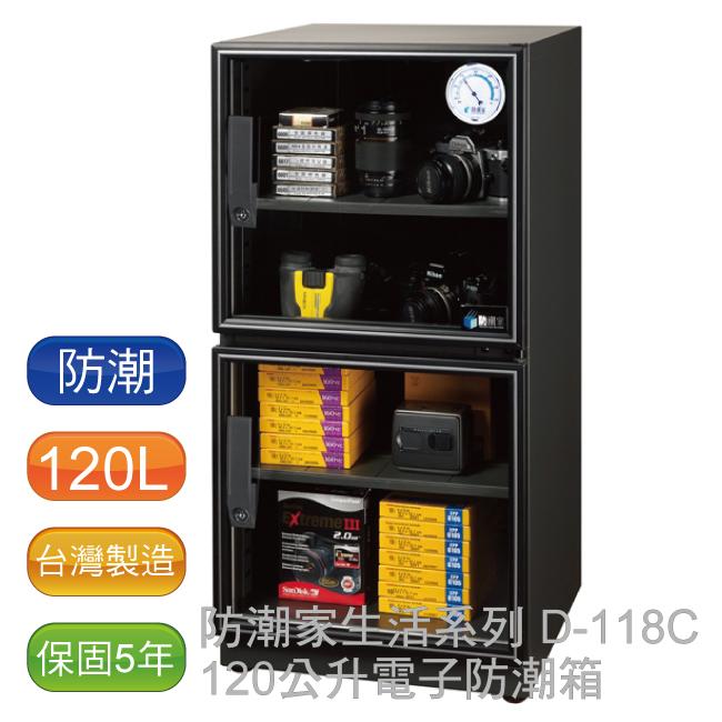 【免運】防潮家 121L FD-118C電子防潮箱