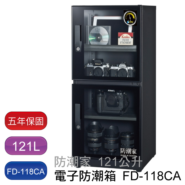 【台灣製造*免運】防潮家 121L FD-118CA 電子防潮箱*享5年保固