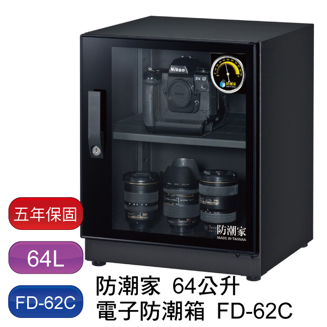 【免運】防潮家 64L FD-62C 電子防潮箱