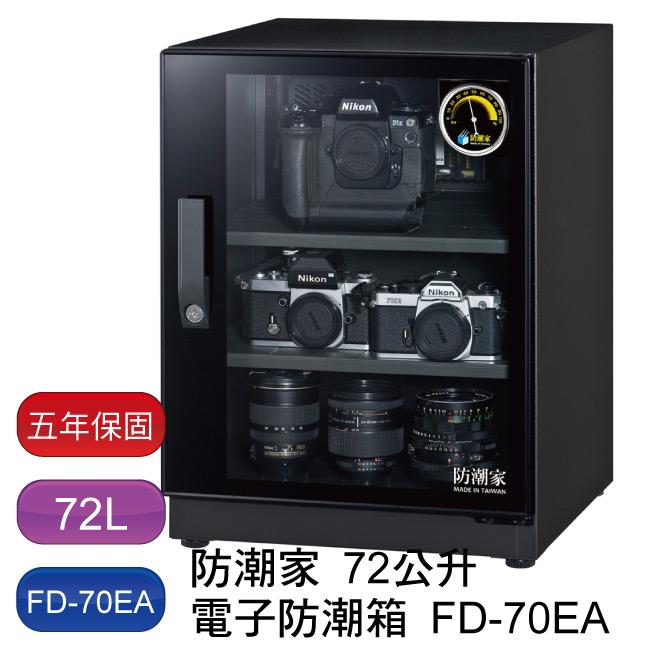 【免運】防潮家 72L FD-70EA 電子防潮箱