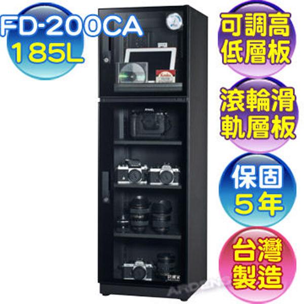 【免運】防潮家 185L FD-200CA 電子防潮箱
