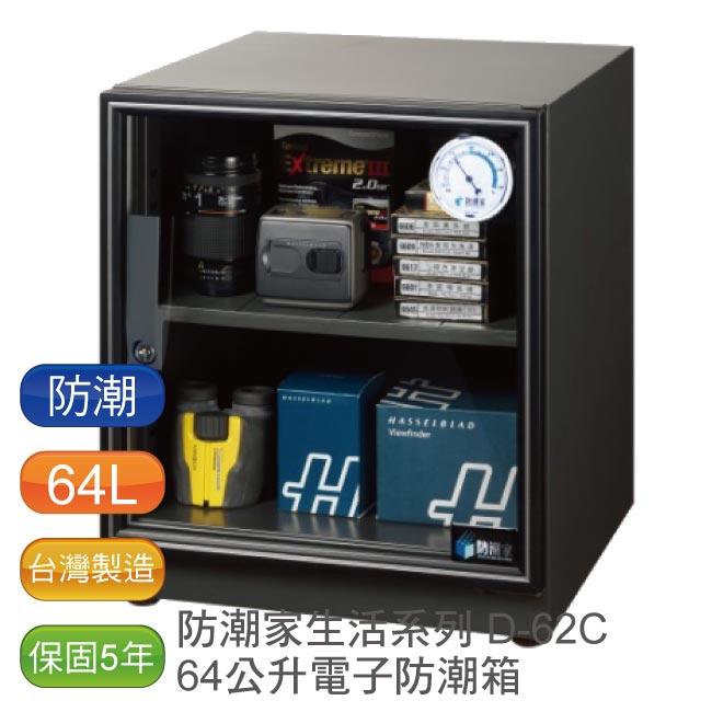 【免運】防潮家 64L D-62C電子防潮箱