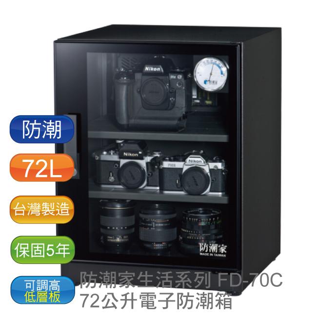 【免運‧快速到貨】防潮家 72L FD-70C 電子防潮箱