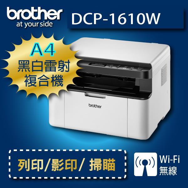 【免運】brother DCP-1610w 無線黑白雷射複合機 另有1210W/1110/J3720/1910W