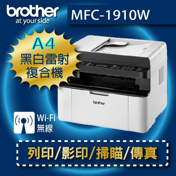 【免運加贈A4影印紙】兄弟 brother MFC-1910w  無線wifi黑白雷射複合機**另有1610W/1210W/J3720