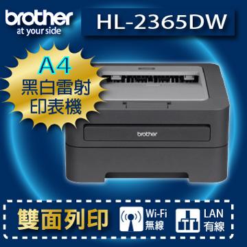 【促銷↘免運】兄弟brother HL-L2365DW 高速無線黑白雷射自動雙面印表機*另有 L2700D/L2740DW