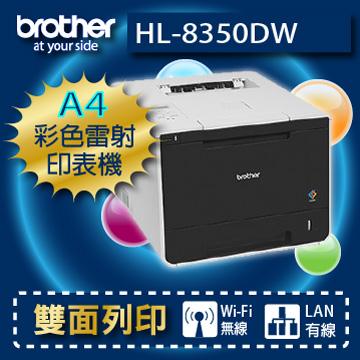 【免運*台中現貨】brother HL-L8350CDW 彩色雷射印表機 另有3170CDW/L8850/9330CDW