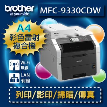 【免運*六期 0 利率】brother MFC-9330CDW 原廠無線網路彩色雷射複合機 另有8910DW/L8850/J3720