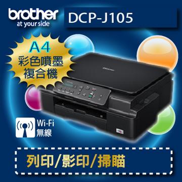 【免運*保固2年*台中】兄弟Brother DCP-J105 多功能複合機(另有 1610W/J100/J200/T300/T500W/T800W)