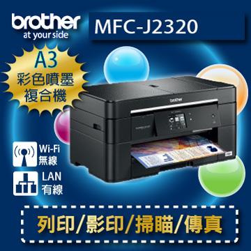 【免運*台中現貨】Brother MFC-J2320 A3多功能彩色噴墨複合機 另有J3720/J200/J105/T300/T500W