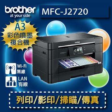 【免運】Brother MFC-J2720 A3多功能彩色噴墨複合機 另有J3720/J200/J105/T800W/T500W