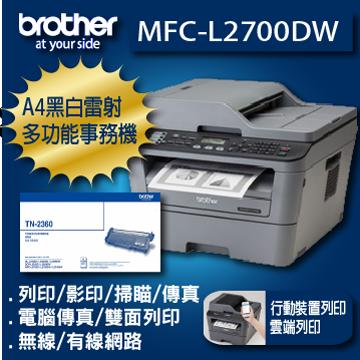 【免運*贈原廠碳粉】兄弟brother MFC-L2700DW 黑白雷射多功能複合機* 另有L2700D/L2365DW/L2740DW
