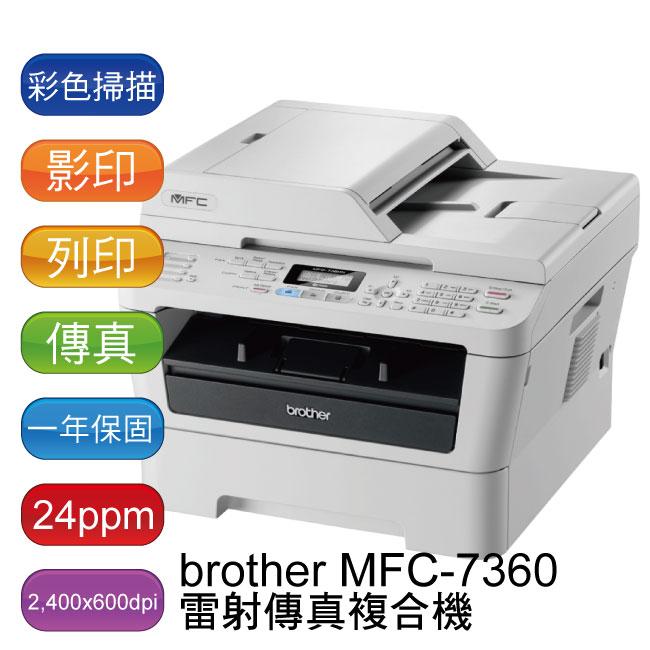 【0元機免運】brother MFC-7360 0元 + 10支TN-450 - 原廠公司貨
