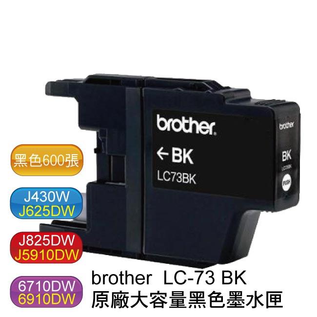 【免運】brother LC-73 BK 原廠黑色墨水匣 (大容量約600頁)