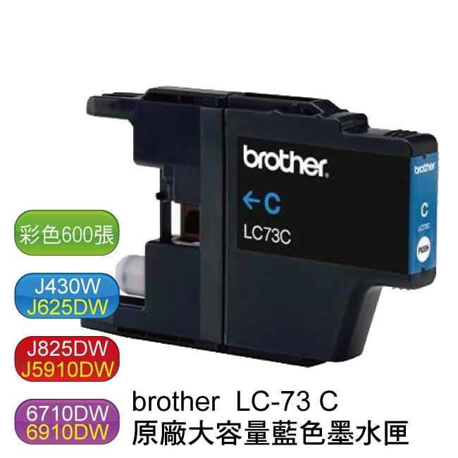 【免運】brother LC-73 CMY 原廠彩色墨水匣 (三色選一)