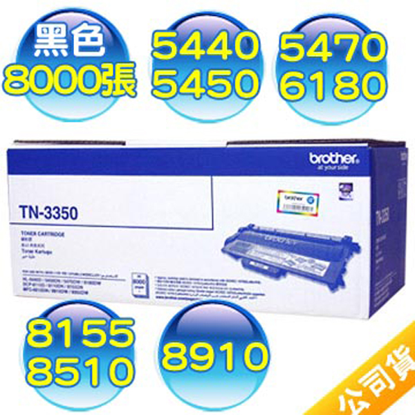 【免運‧六期 0 利率】brother TN-3350 原廠高量容黑色碳粉匣