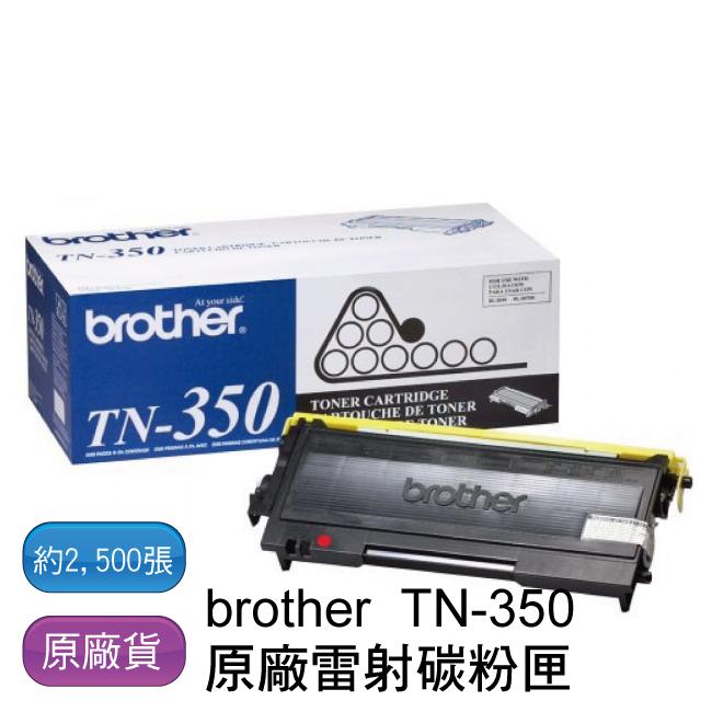 【免運】brother TN-350 原廠雷射碳粉匣 適用FAX-2820/2920,HL-2040/2070N,MFC-7220