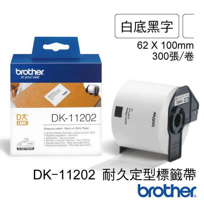 【免運】brother 定型標籤帶 DK-11202 (62X100 白底黑字 300張/卷)