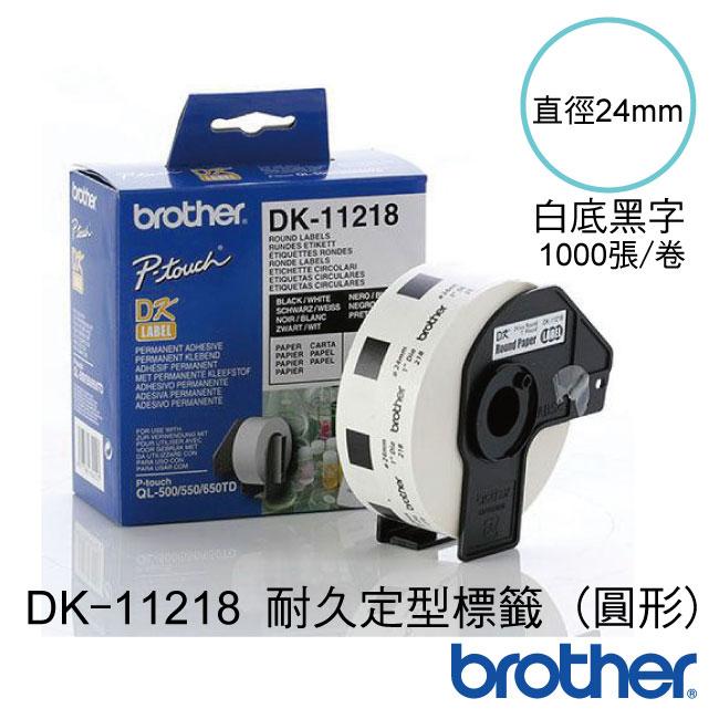 brother 定型標籤帶(圓形) DK-11218 (直徑24 白底黑字 1000張/卷)