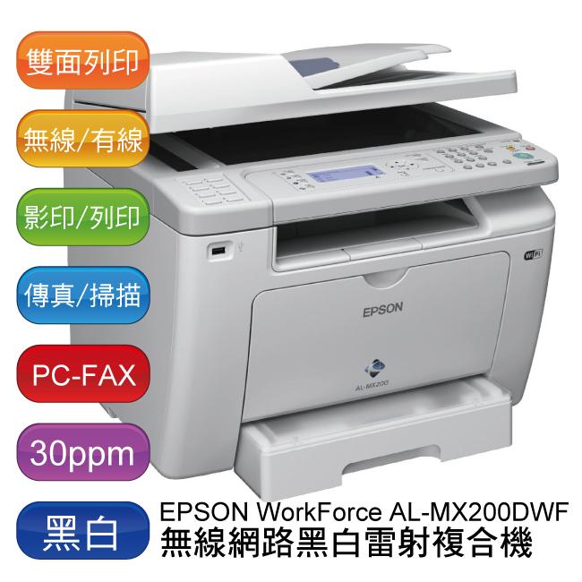 【免運】EPSON WorkForce AL-MX200DWF 無線黑白雷射複合機 - 原廠公司貨 (有線網路/無線網路/影印/列印/彩色掃描/傳真/雙面列印)