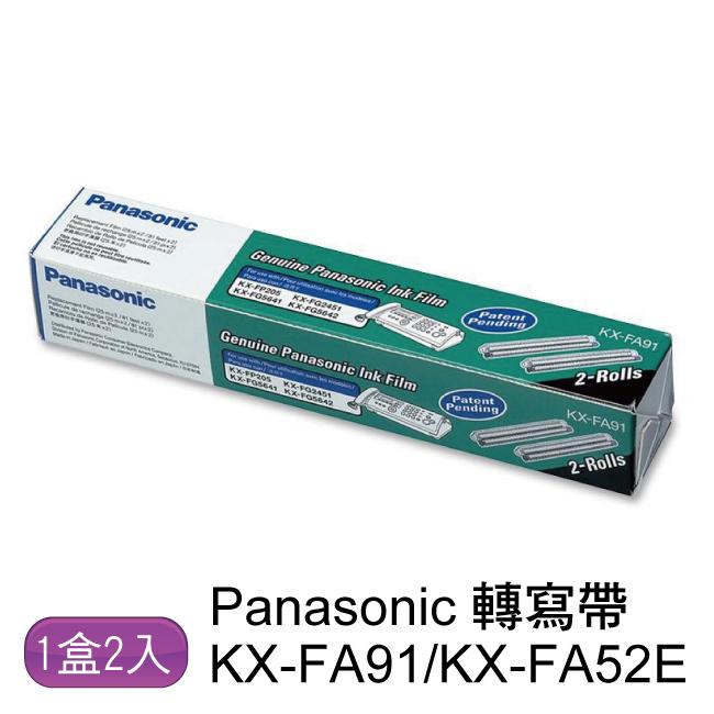 Panasonic 國際牌 KX-FA91/KX-FA52E 轉寫帶(1盒2支)