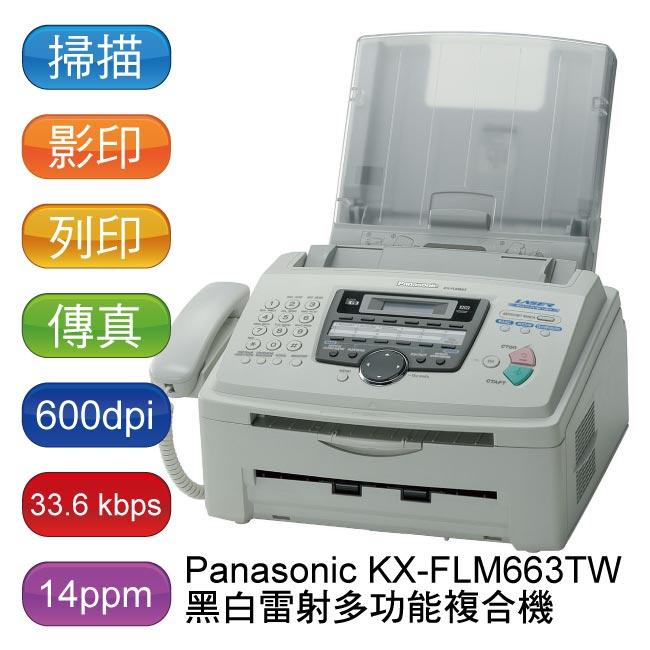 【免運/原廠公司貨】國際牌 Panasonic KX-FLM663TW多功能雷射複合機 - 話筒/掃描/傳真/影印/列印
