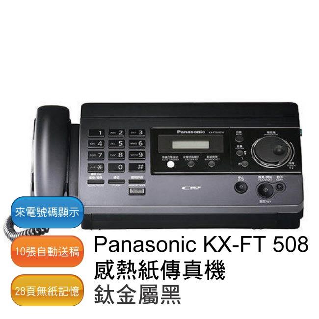 【原廠公司貨】Panasonic 國際牌感熱紙傳真機 KX-FT508 (鈦金屬黑)