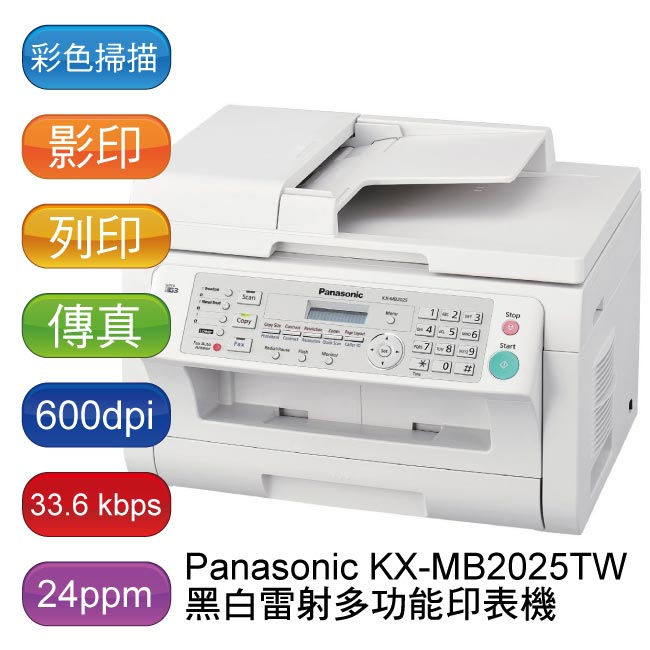 【免運】Panasonic 國際牌 KX-MB2025TW (USB) 黑白雷射傳真多功能複合機 - 原廠公司貨 (掃描/影印/列印/傳真)