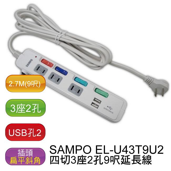 【五入/免運】聲寶 SAMPO 四切3座2孔9呎 USB延長線 (2個USB) - EL-U43T9U2