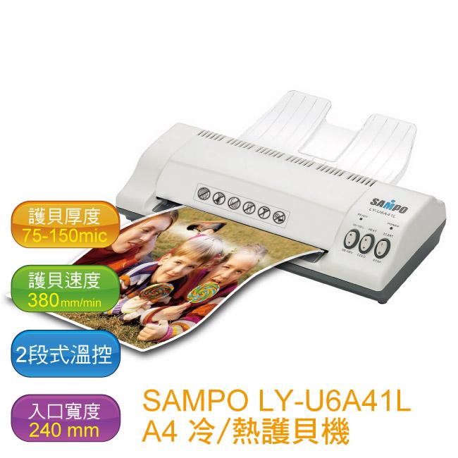 【就是要超殺‧免運】SAMPO 聲寶 LY-U6A41L 冷熱雙功A4護貝機