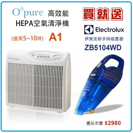 Opure A1 高效能HEPA 空氣清淨機(小阿肥機)【送伊萊克斯乾濕兩用手持式吸塵器ZB5104(市價2980元)】
