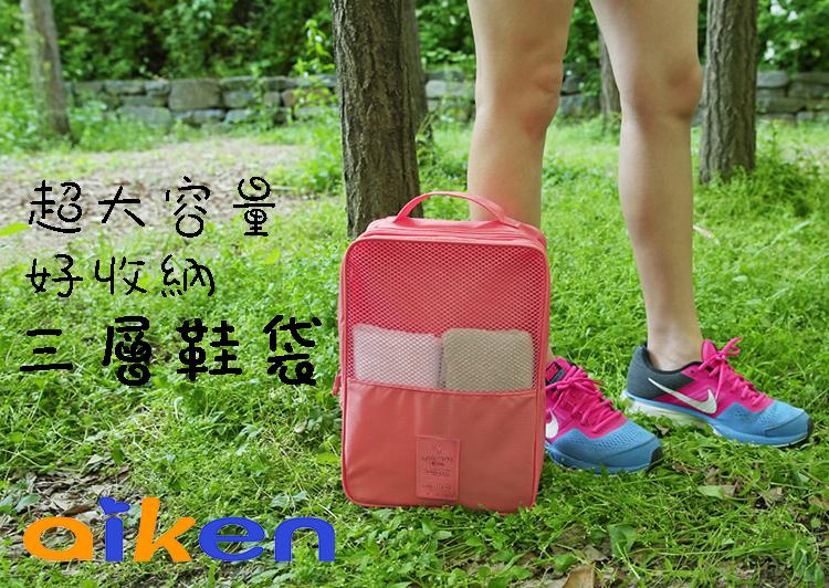 鞋子收納袋 三層鞋包 大容量收納包 手提式收納包 旅遊必備 J4011-003 【艾肯居家生活館】