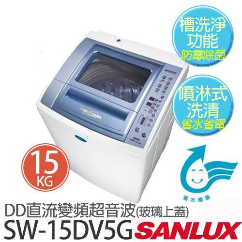 【三洋 SANLUX】限量庫存出清特惠!15KG直流變頻超音波單槽洗衣機 SW-15DV5G
